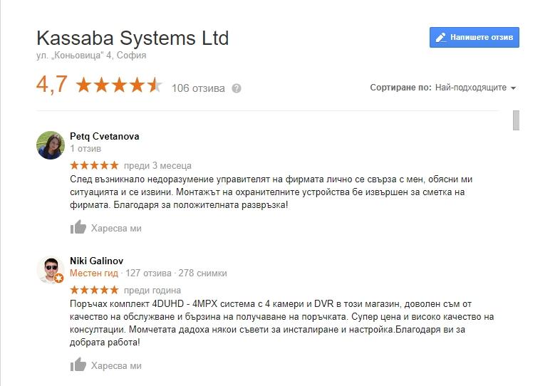 Отзиви на клиенти за Kassaba Systems