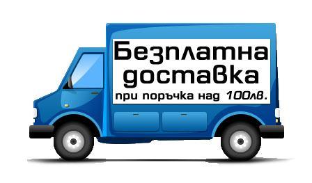Безплатна доставка при поръчки на стойност над 100 лв. без ДДС