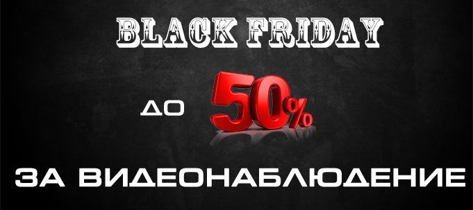 Black Friday в Kassaba Systems Ltd.
