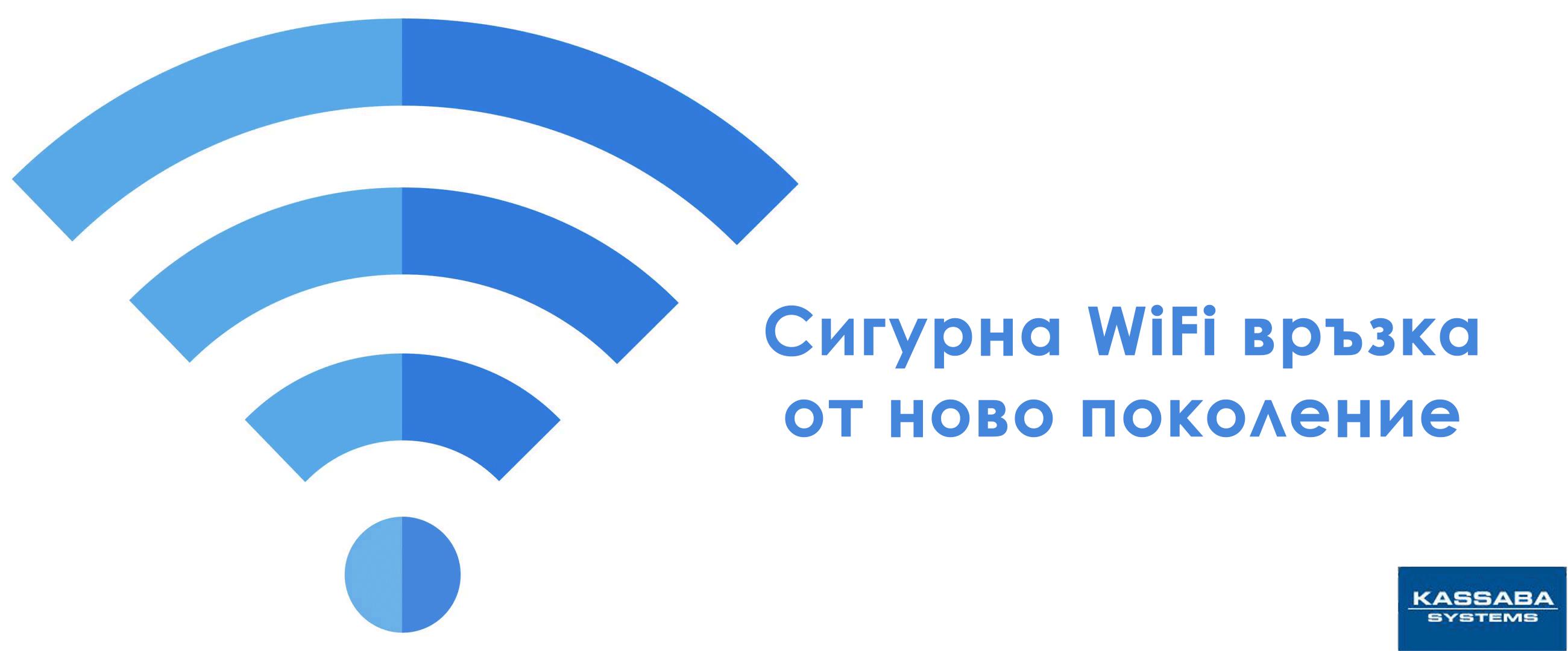 Сигурна безжична Wi-Fi връзка от ново поколение
