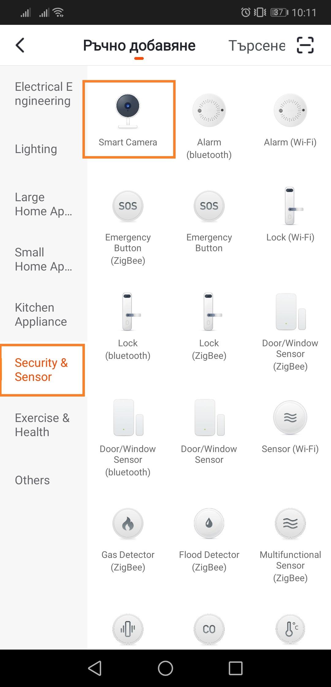 Инсталиране и настройка на Tuya Smart, добавяне на IP камерa